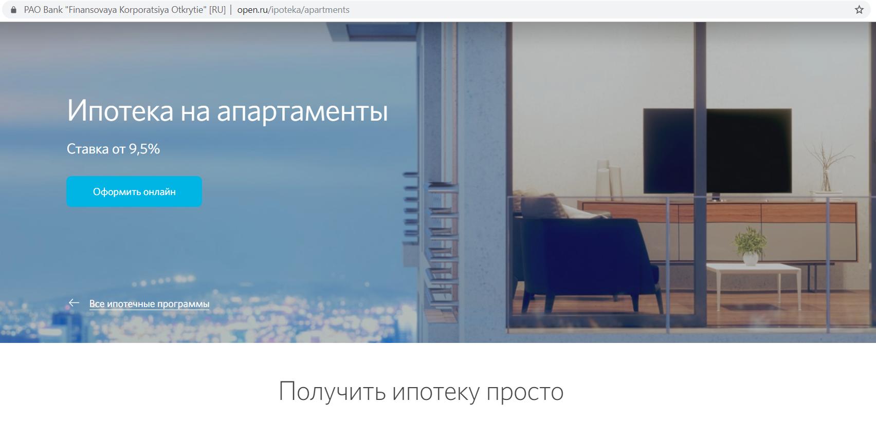 ипотека на апартаменты