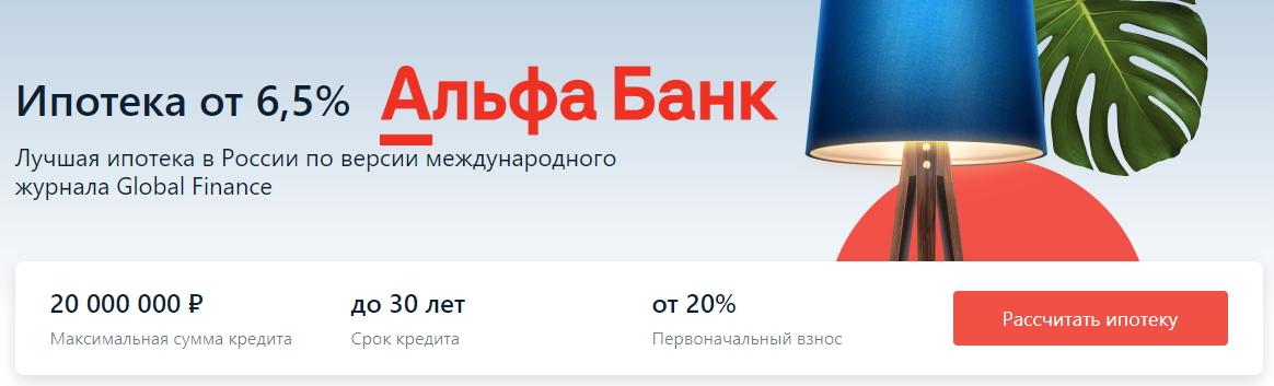 Условия рефинансирования ипотеки сторонних банков в ФК Открытие