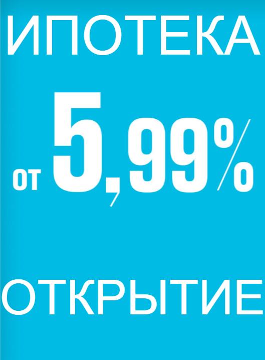 ипотека 5,99 процента